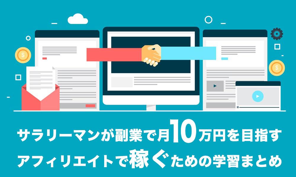 サラリーマンが副業でアフィリエイト収入月10万円を目指す方法