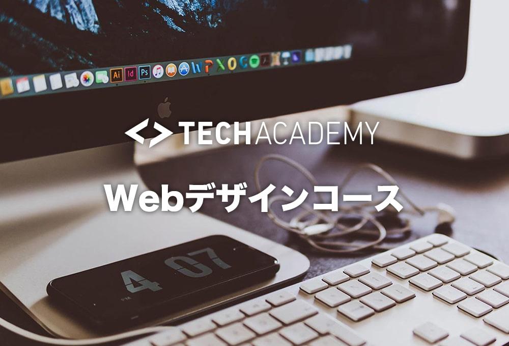 TechAcademy(テックアカデミー) Webデザインコース