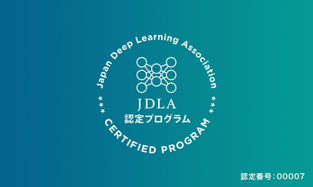 スペシャルコース2:JDLA E資格対策コース