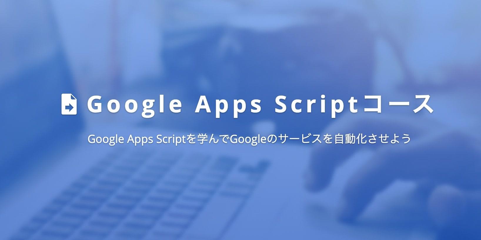 Google Apps Scriptコースの料金|TechAcademy(テックアカデミー)
