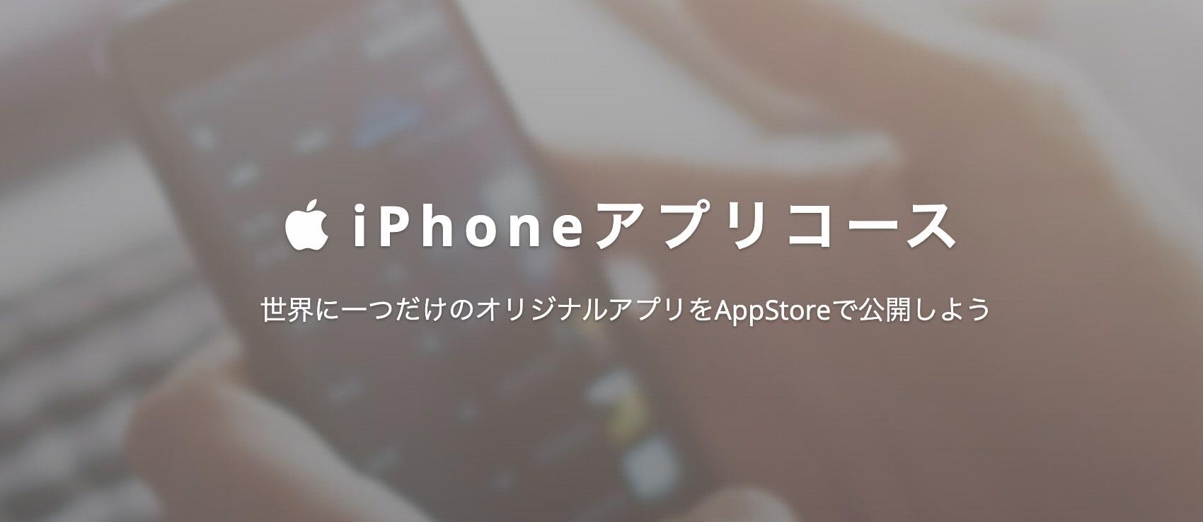TechAcademy(テックアカデミー)のiPhoneアプリコースの概要