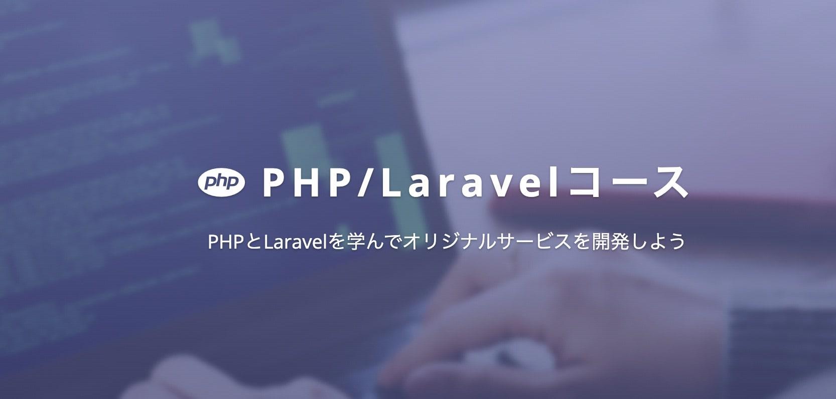 PHP/Laravelコースの料金|TechAcademy(テックアカデミー)