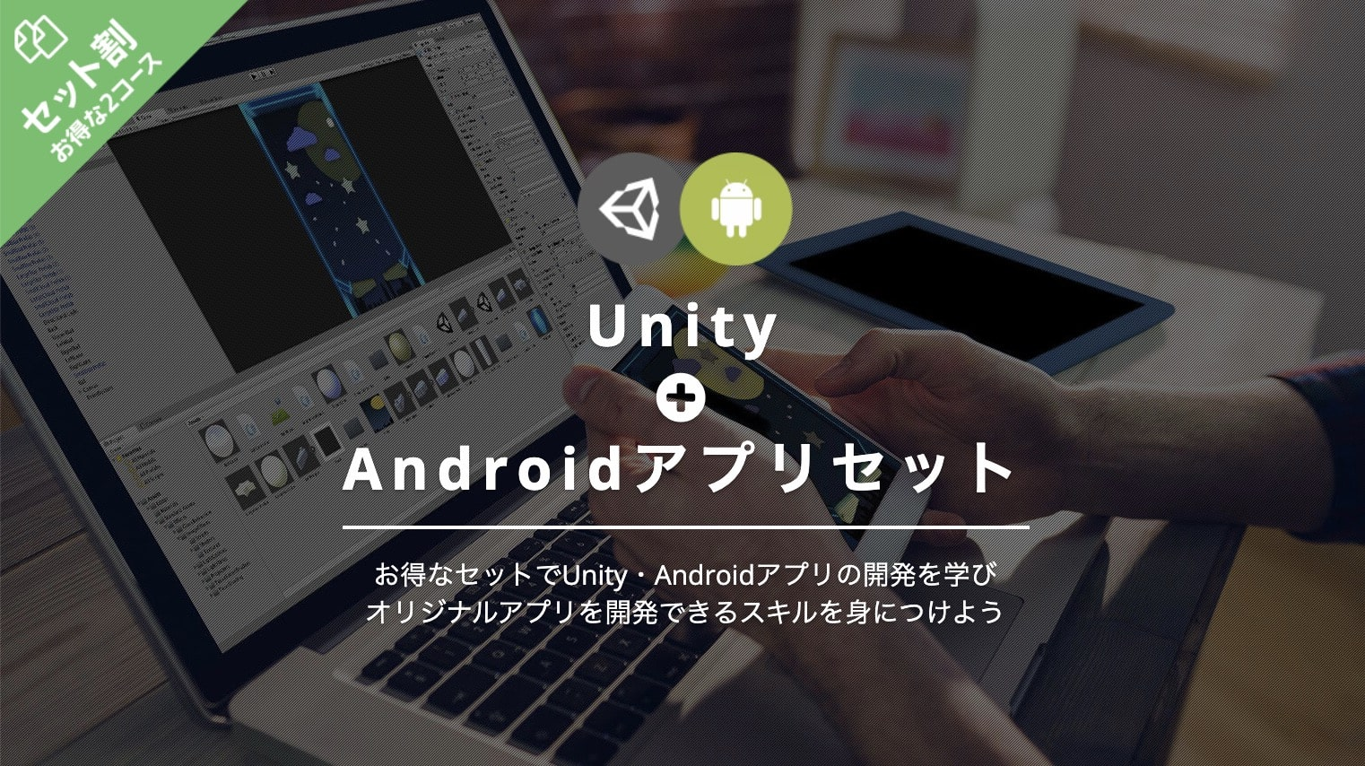 Unity+Androidアプリセットの料金|TechAcademy(テックアカデミー)2セット