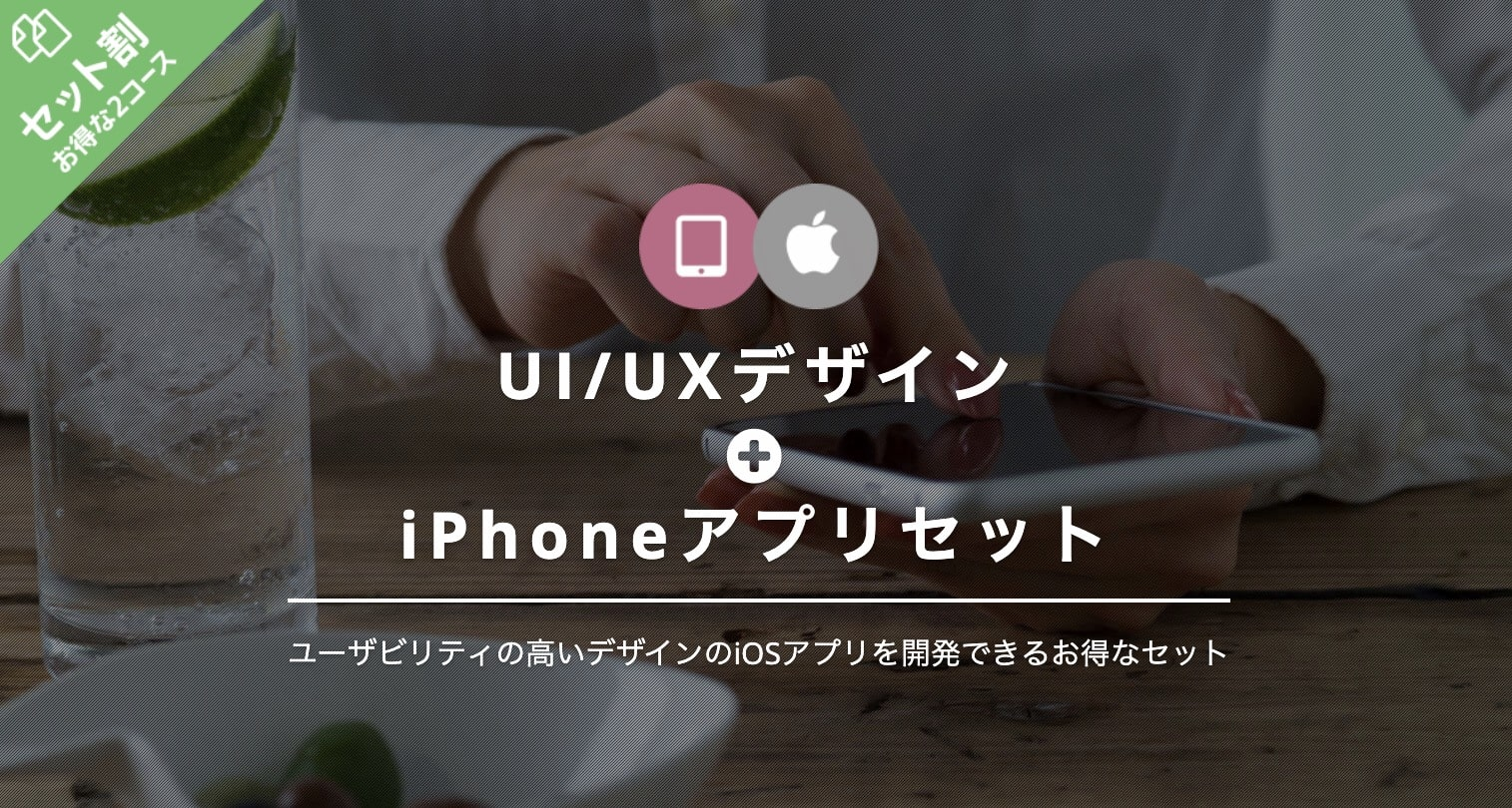 UI/UXデザイン+iPhoneアプリセットの料金|TechAcademy(テックアカデミー)2セット