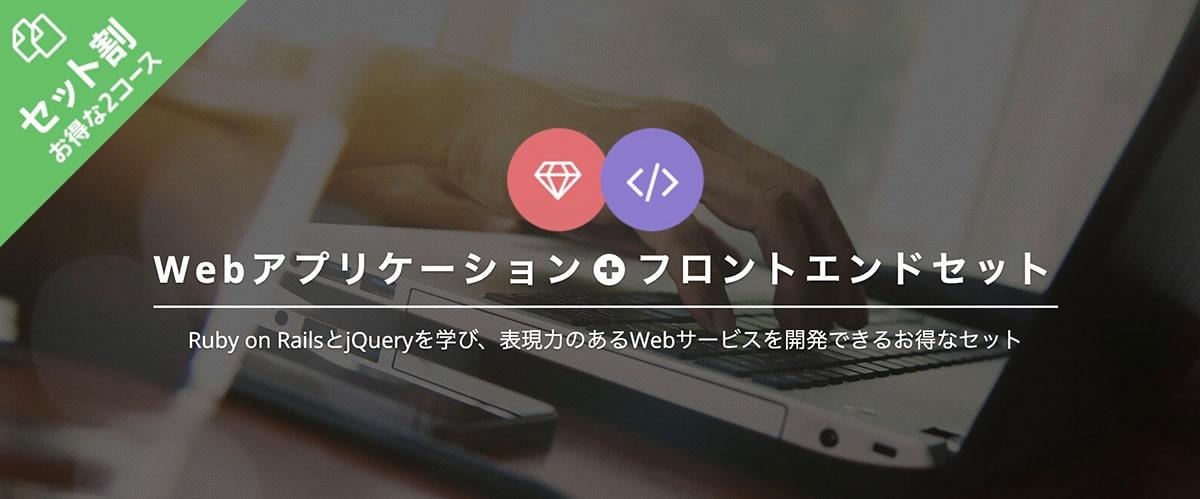 Webアプリケーション+フロントエンドセットの料金|TechAcademy(テックアカデミー)2セット