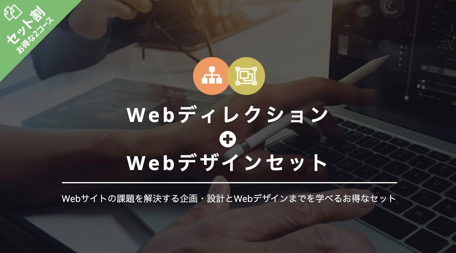 Webディレクション+Webデザインセットの料金|TechAcademy(テックアカデミー)2セット