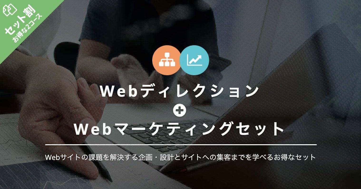 Webディレクション+Webマーケティングセットの料金|TechAcademy(テックアカデミー)2セット