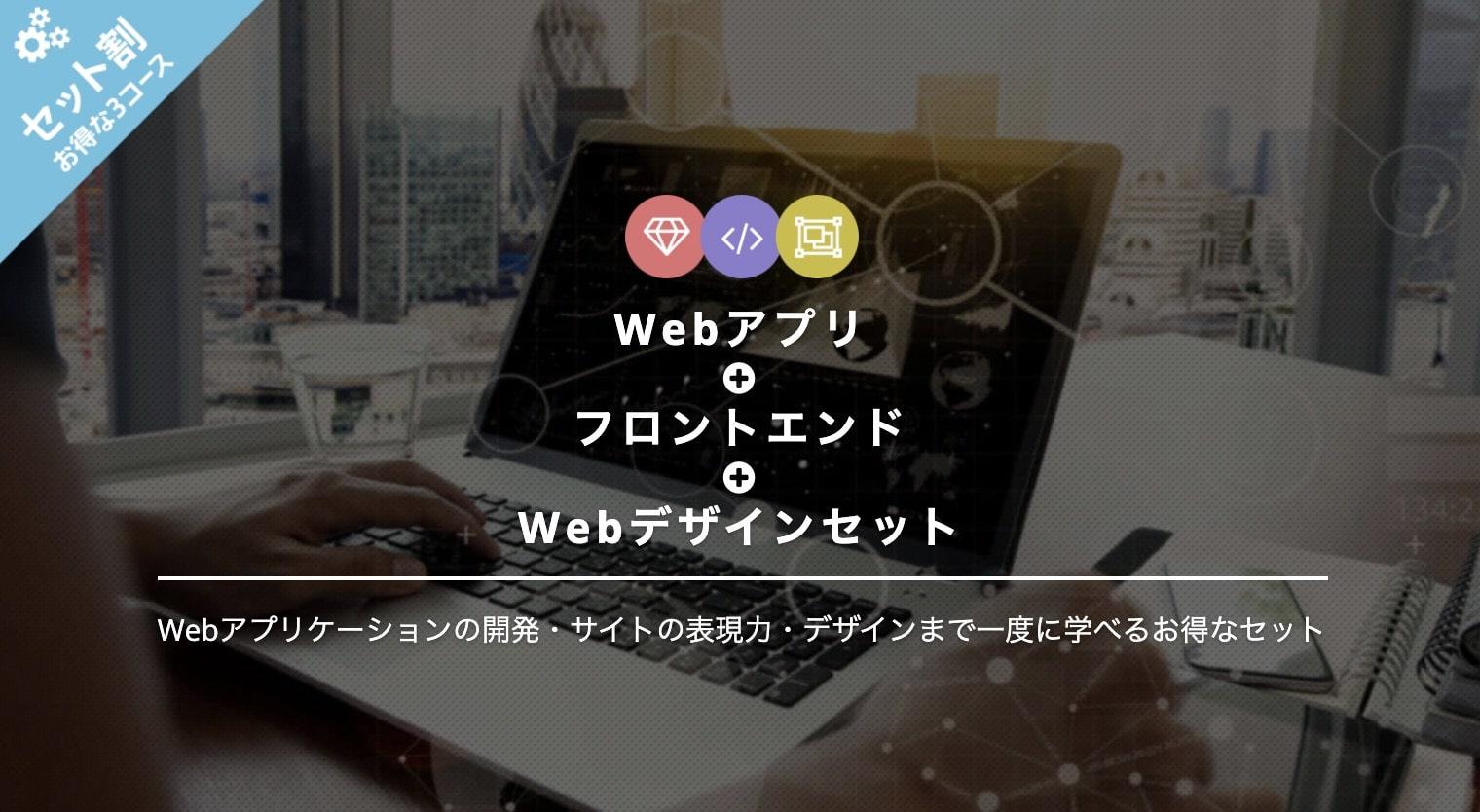 Webアプリ+フロントエンド+Webデザインセットの料金|TechAcademy(テックアカデミー)3セット