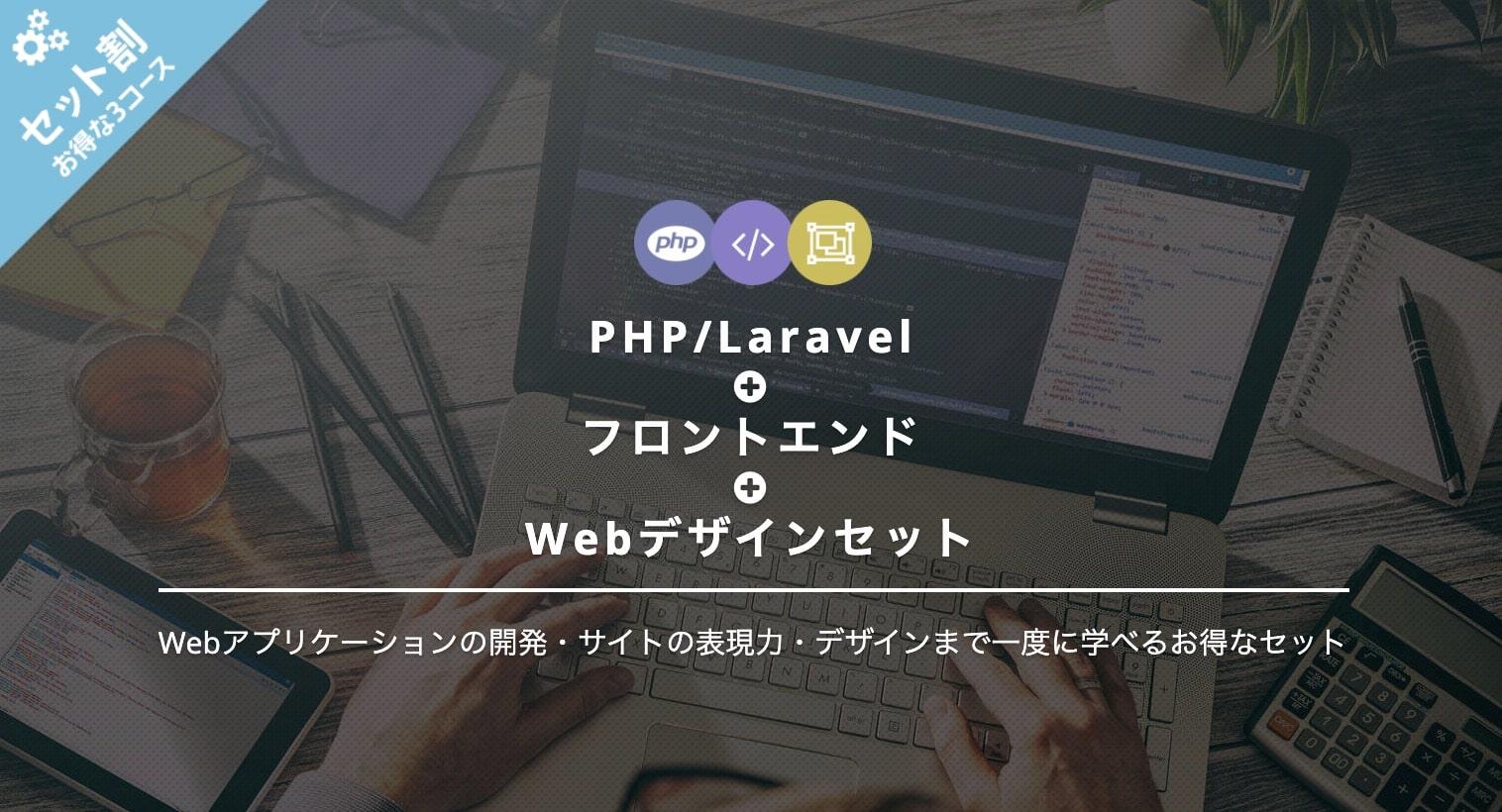 PHP/Laravel+フロントエンド+Webデザインセットの料金|TechAcademy(テックアカデミー)3セット