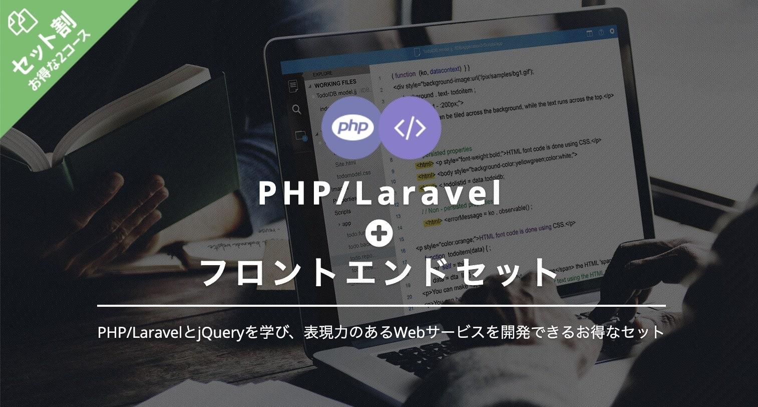 PHP/Laravel+フロントエンドセットの料金|TechAcademy(テックアカデミー)2セット