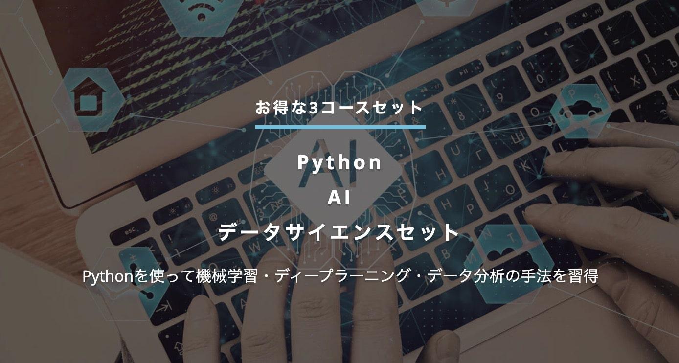 Python+AI+データサイエンスセットの料金|TechAcademy(テックアカデミー)3セット