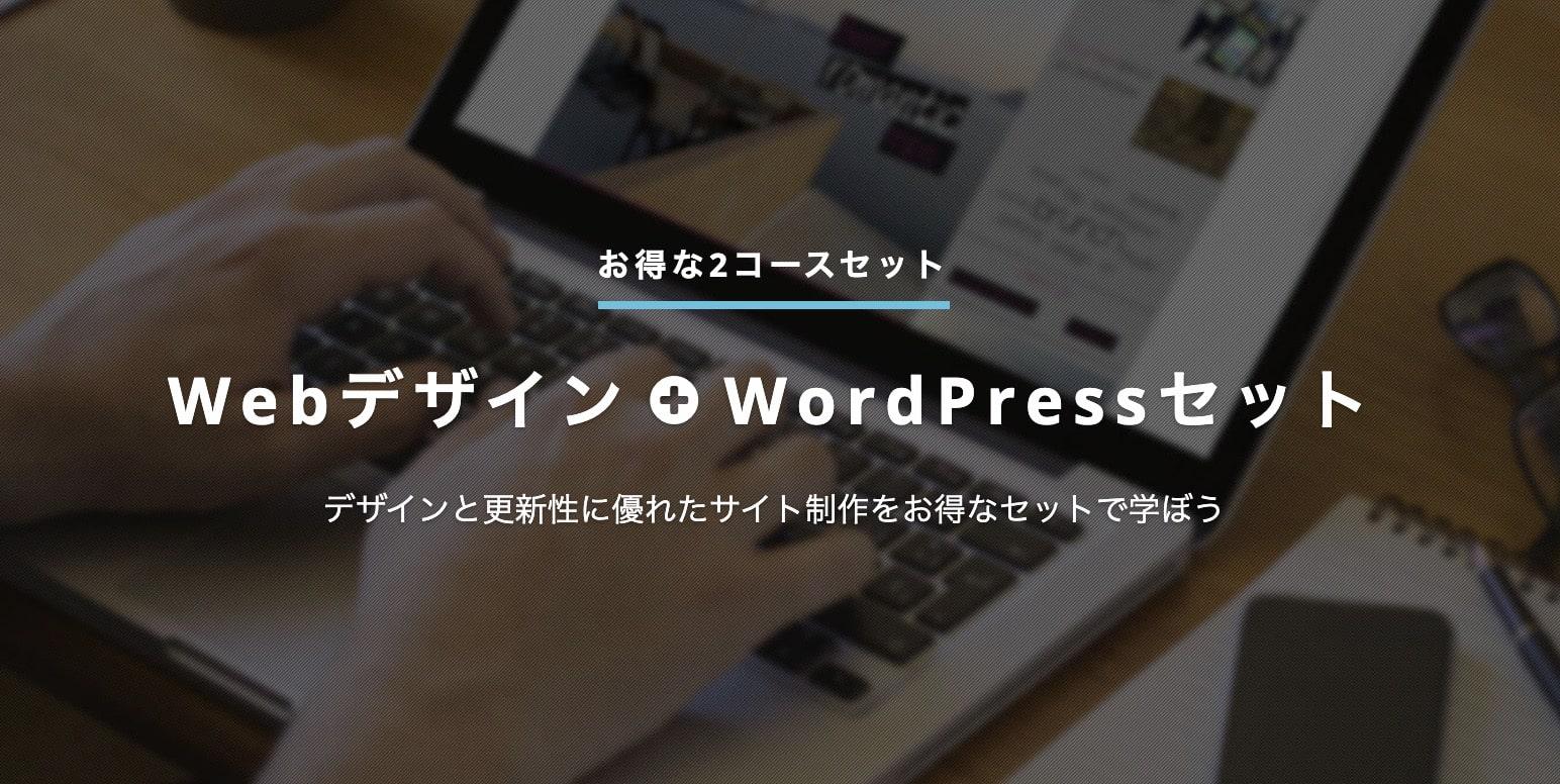 Webデザイン+Wordpressセットの料金|TechAcademy(テックアカデミー)2セット