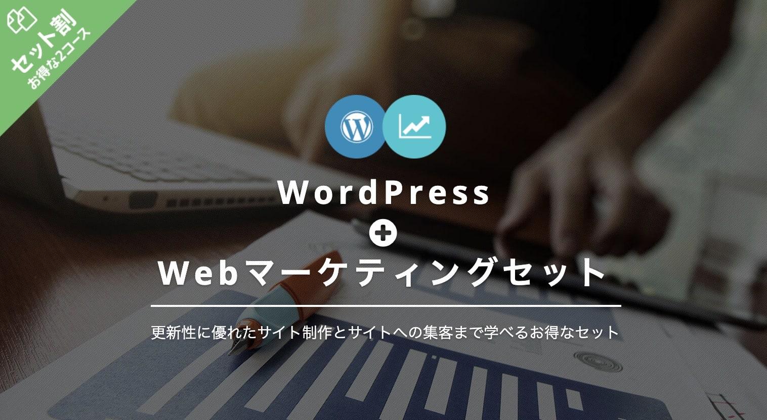 Wordpress+Webマーケティングセットの料金|TechAcademy(テックアカデミー)2セット