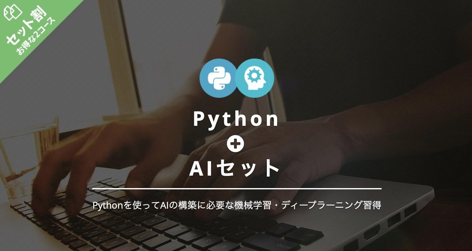 Python+AIセットの料金|TechAcademy(テックアカデミー)2セット