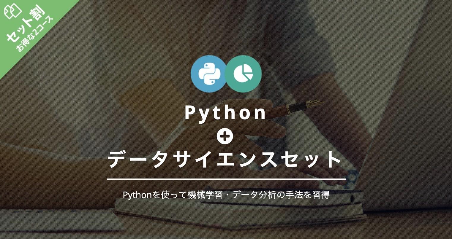 Python+データサイエンスセットの料金|TechAcademy(テックアカデミー)2セット