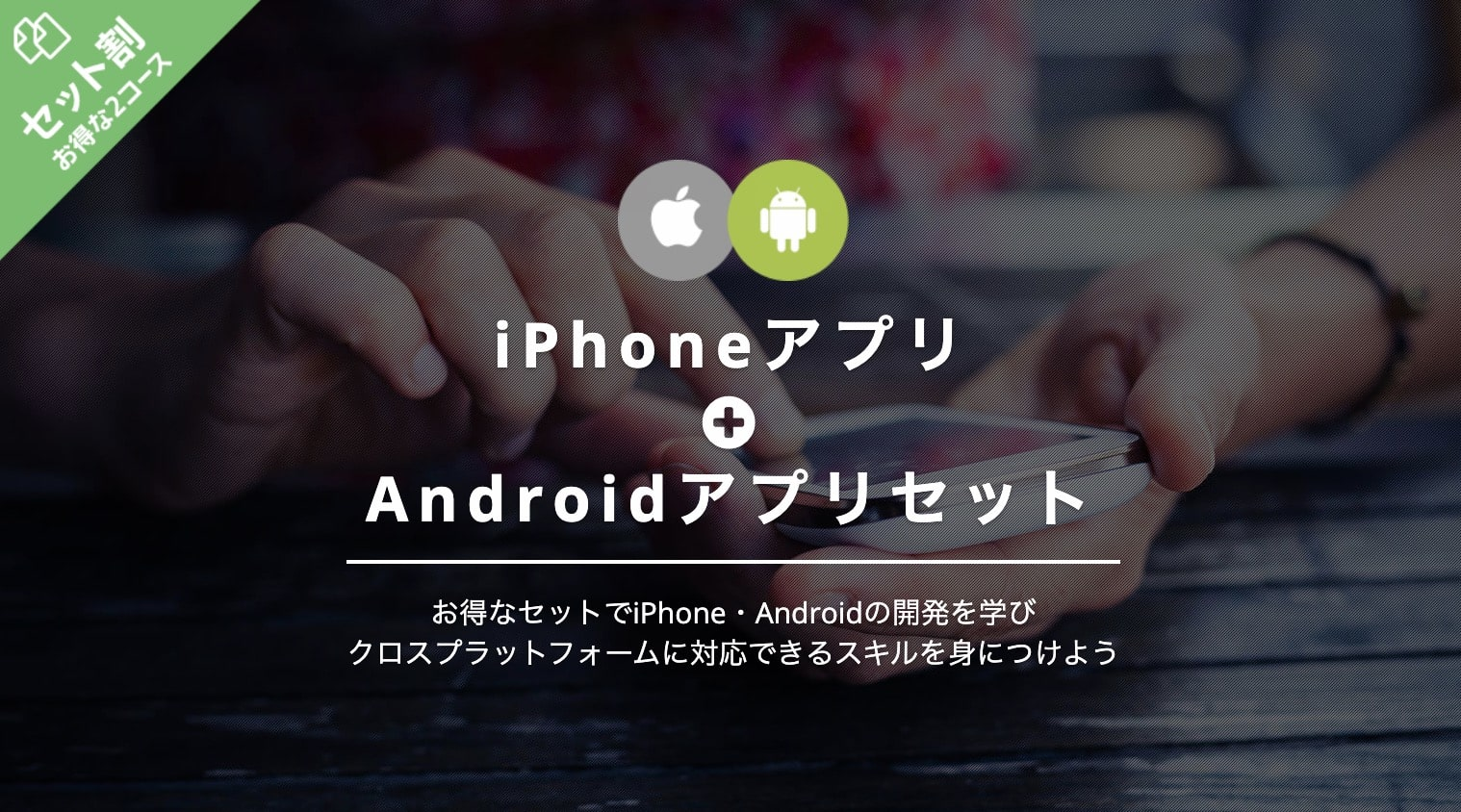 iPhoneアプリ+Androidアプリセットの料金|TechAcademy(テックアカデミー)2セット