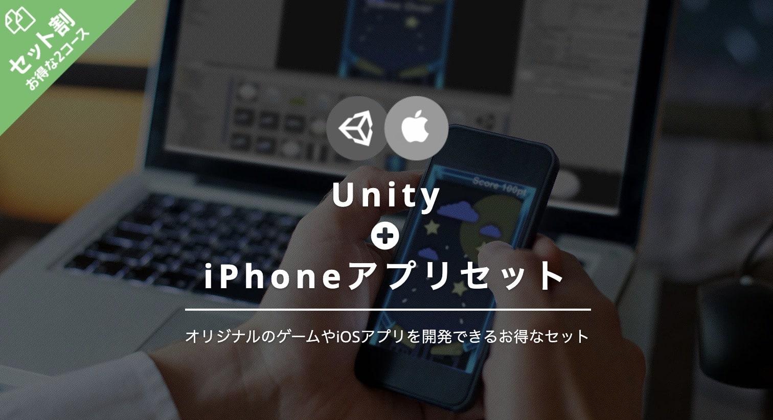 Unity+iPhoneアプリセットの料金|TechAcademy(テックアカデミー)2セット