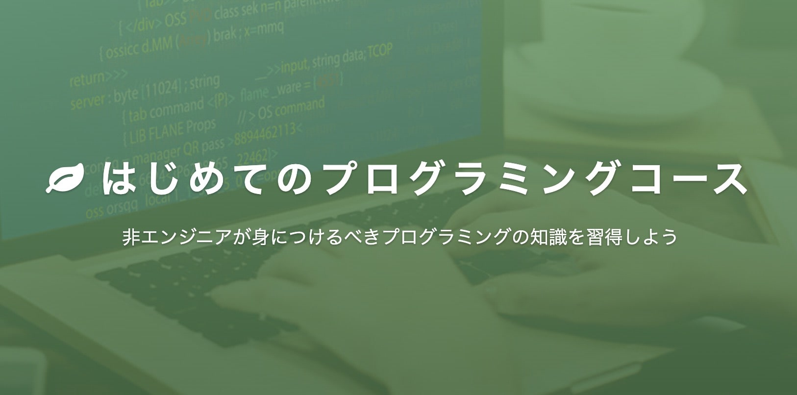 はじめてのプログラミングコース