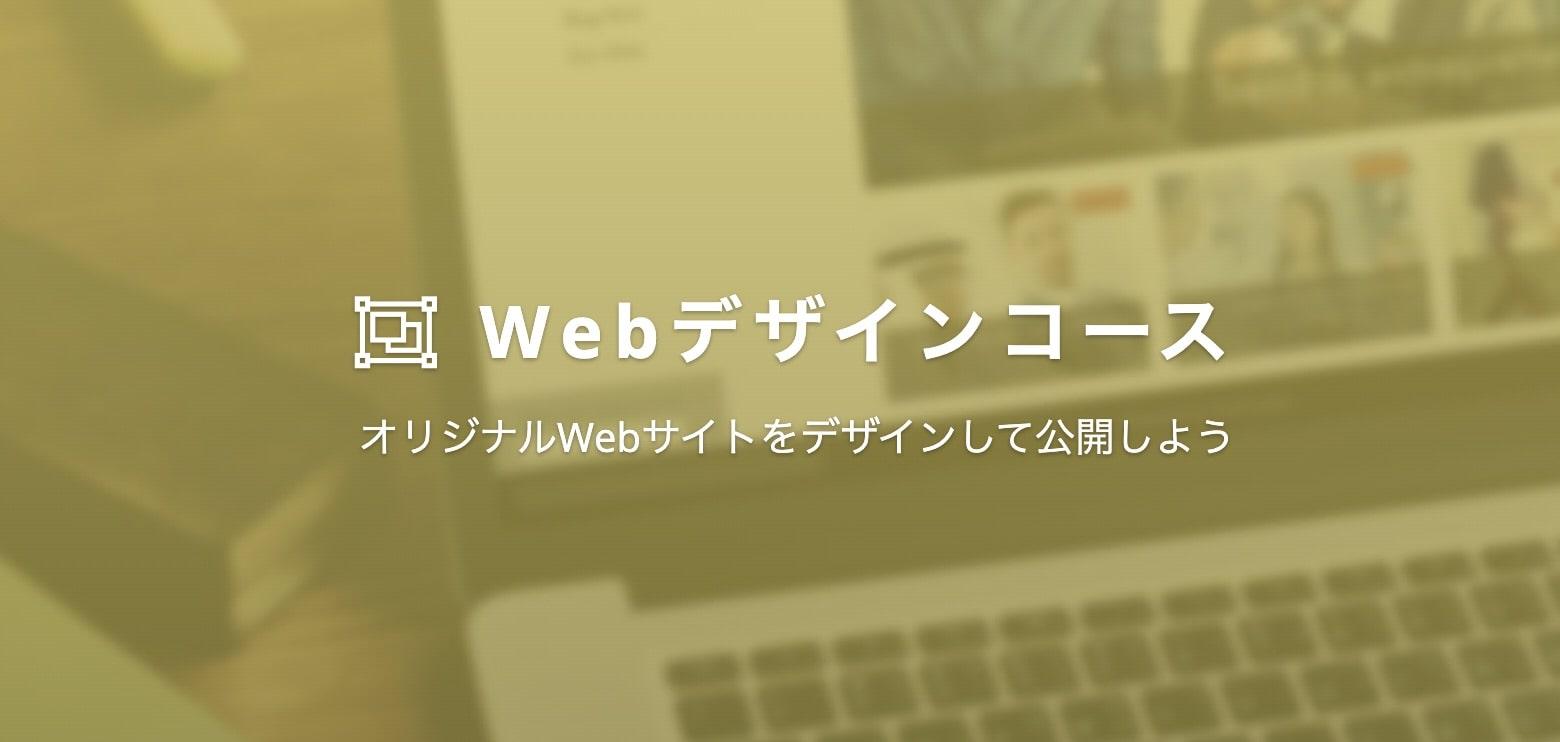 フリーランスで稼ぎたいならTechAcademy(テックアカデミー)のWebデザインコースがベスト