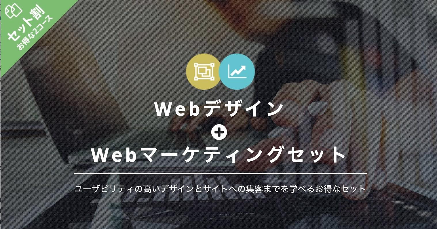 Webデザイン+Webマーケティングセットの料金|TechAcademy(テックアカデミー)2セット