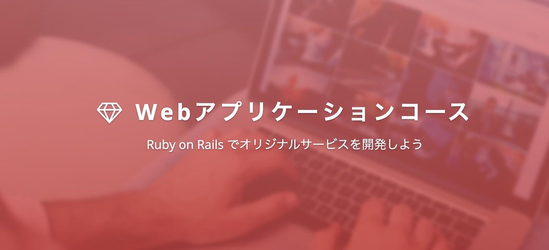 エンジニア転職で年収を伸ばしたいならTechAcademy(テックアカデミー)のWebアプリケーションコース一択