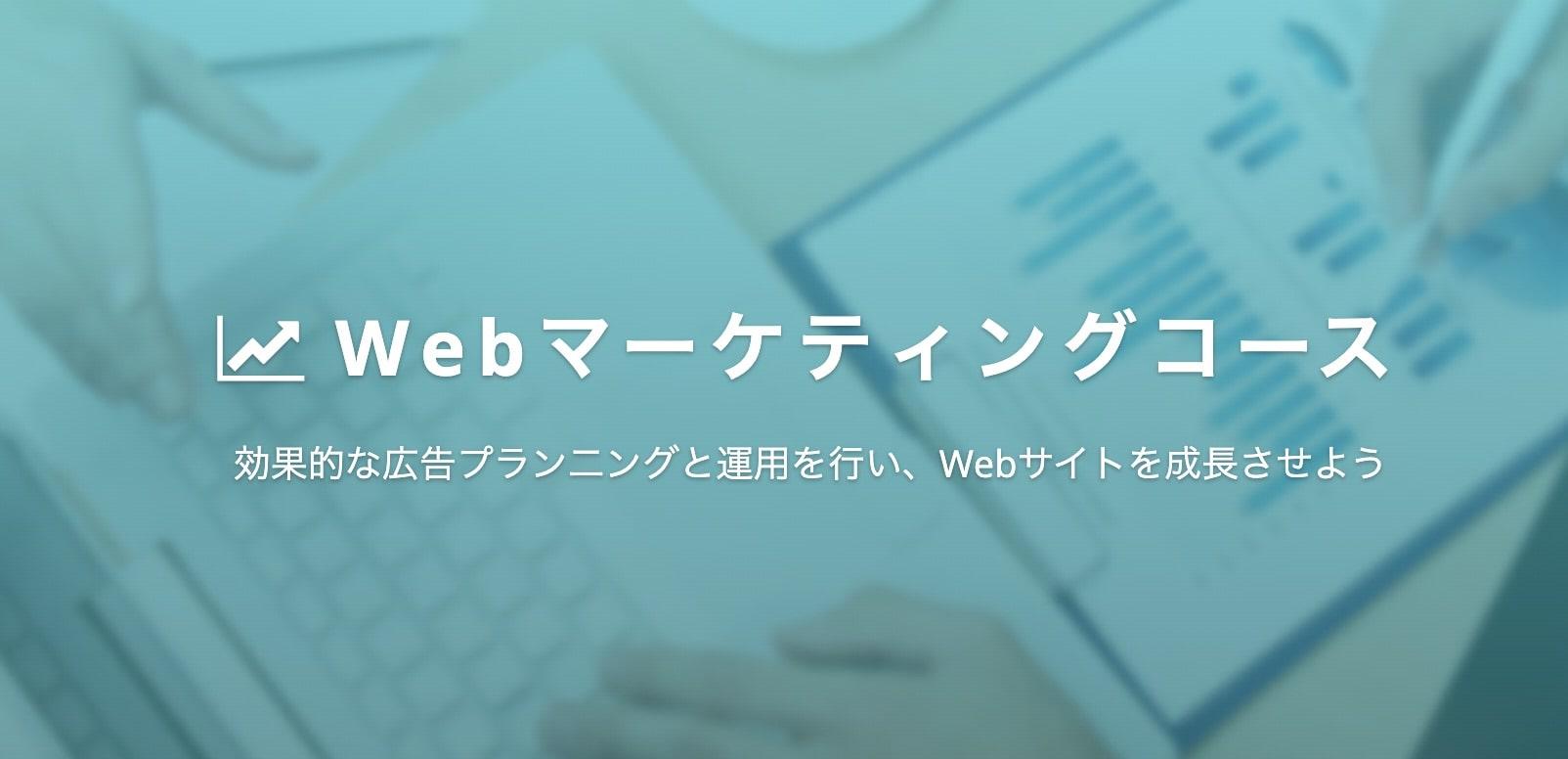 Webマーケティングコースの料金|TechAcademy(テックアカデミー)