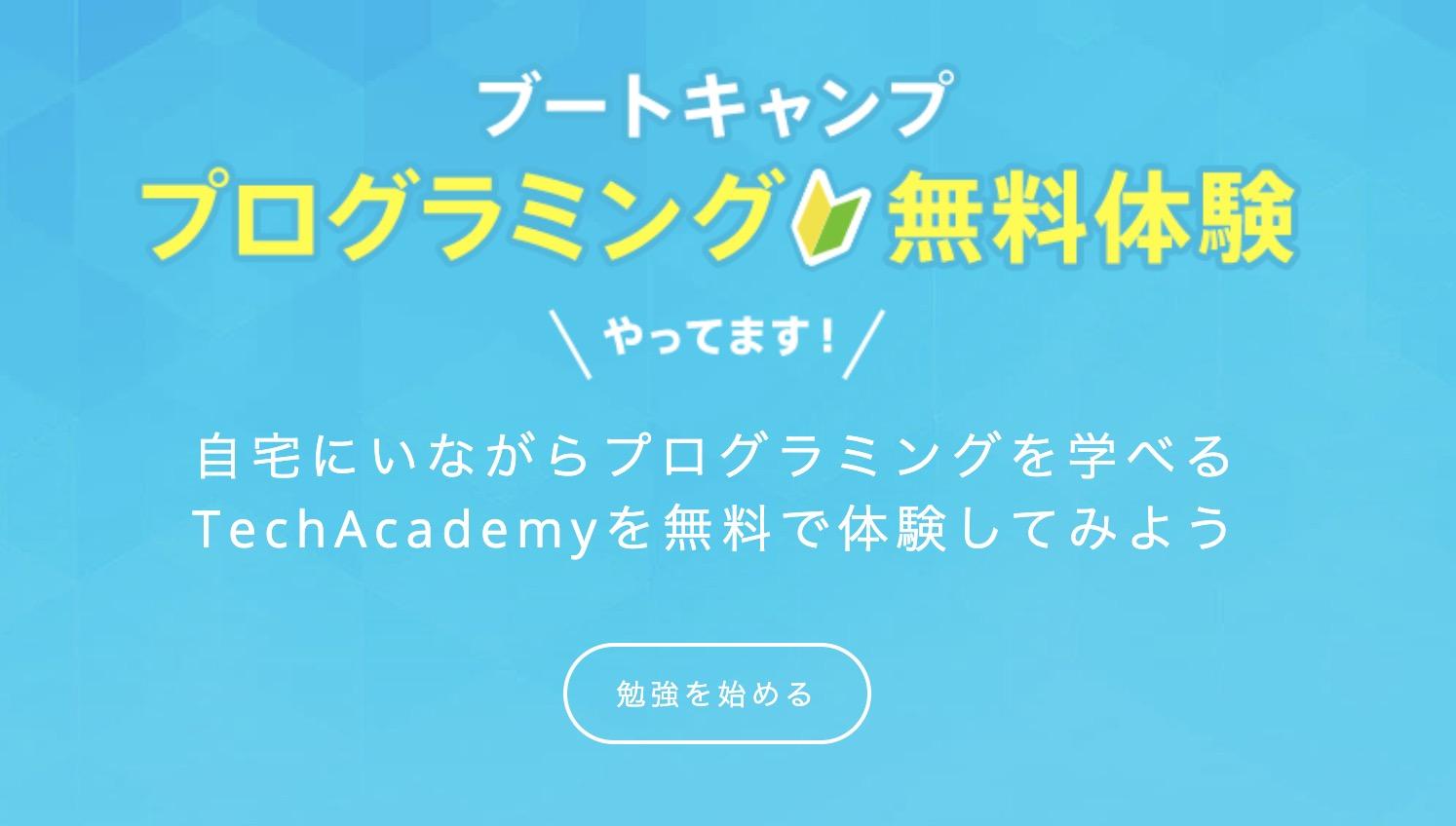TechAcademy(テックアカデミー)の無料プログラミング体験の紹介