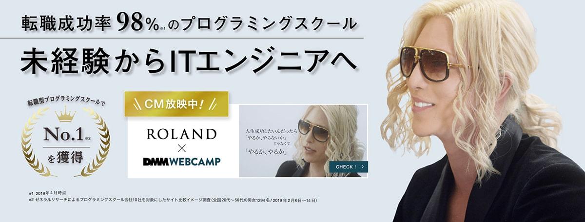 DMM WEBCAMPは後払いができる日本で唯一のスクールです