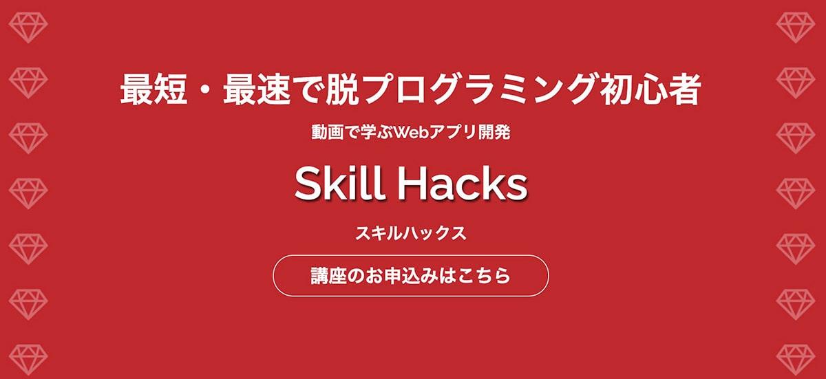 一番安い受講料で学びたい人はSkillHacks(スキルハックス)